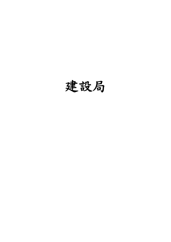 104-107年度施政白皮書 (下載PDF電子檔), 另開新視窗.