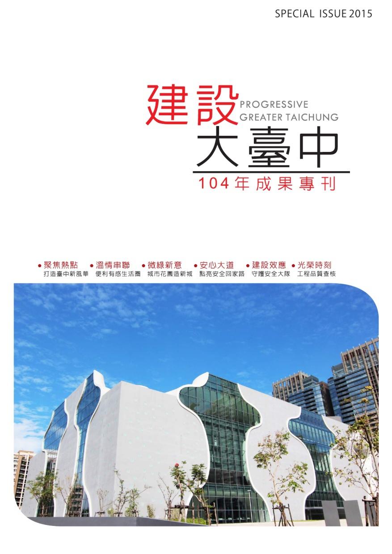 104年成果專刊電子書 (下載PDF電子檔), 另開新視窗.