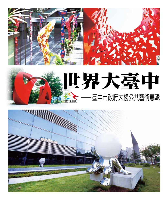 世界大臺中-公共藝術 (下載PDF電子檔), 另開新視窗.