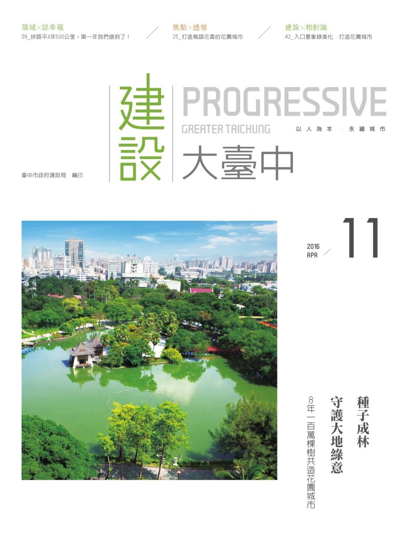 建設大臺中 Vol.11 (下載PDF電子檔), 另開新視窗.