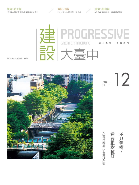 建設大臺中 Vol.12 (下載PDF電子檔), 另開新視窗.
