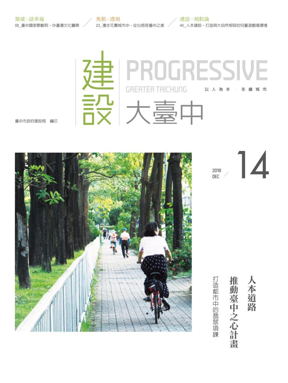 建設大臺中 Vol.14 (下載PDF電子檔), 另開新視窗.