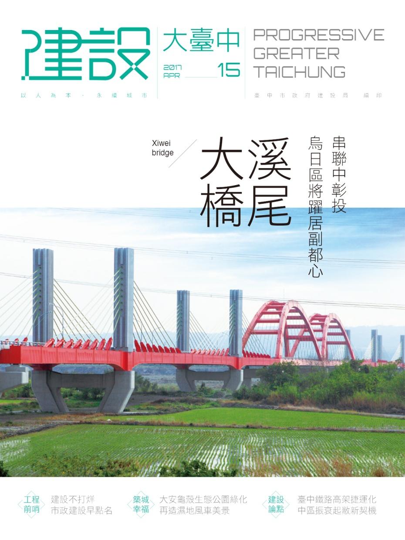 建設大臺中 Vol.15 (下載PDF電子檔), 另開新視窗.
