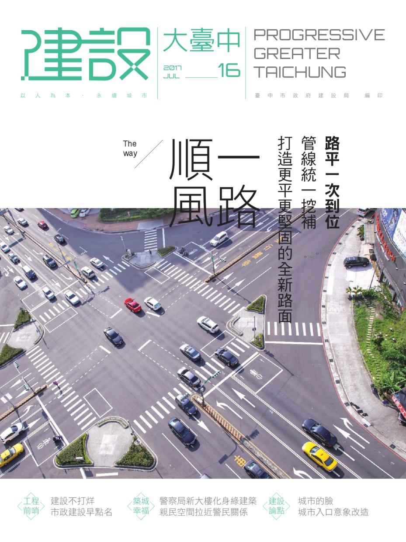 建設大臺中 Vol.16 (下載PDF電子檔), 另開新視窗.