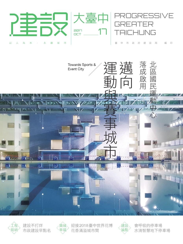 建設大臺中 Vol.17 (下載PDF電子檔), 另開新視窗.