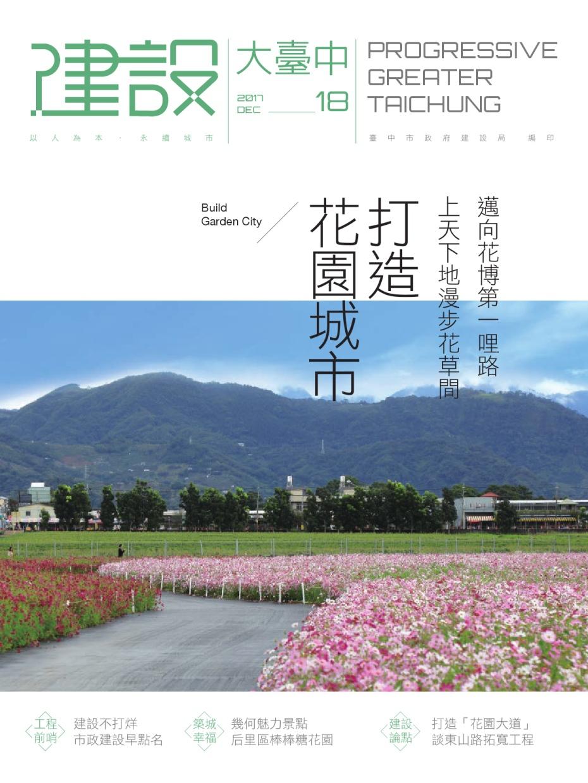 建設大臺中 Vol.18 (下載PDF電子檔), 另開新視窗.