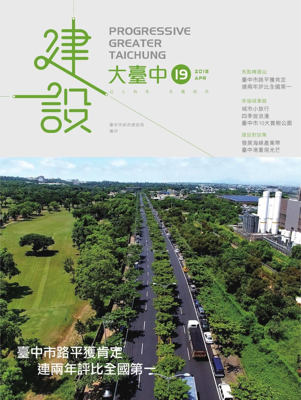 建設大臺中 Vol.19 (下載PDF電子檔), 另開新視窗.