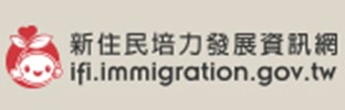新住民培力發展資訊網